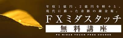 「ミダスタッチFX無料講座」の画像検索結果